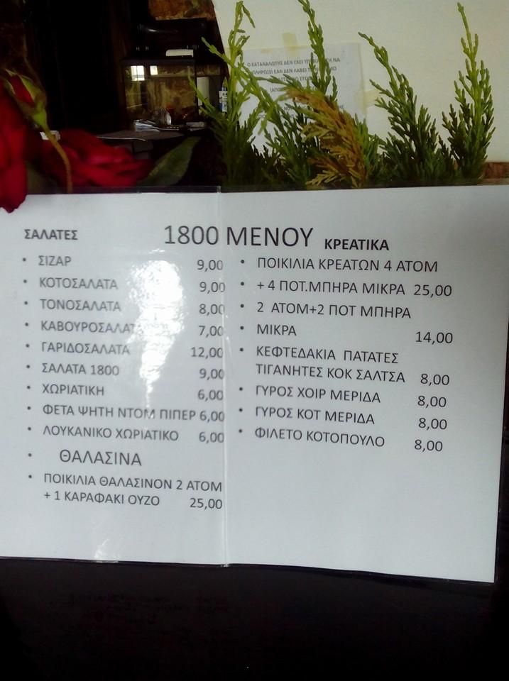 ΣΠΕΤΣΕΣ: 1800 CAFE