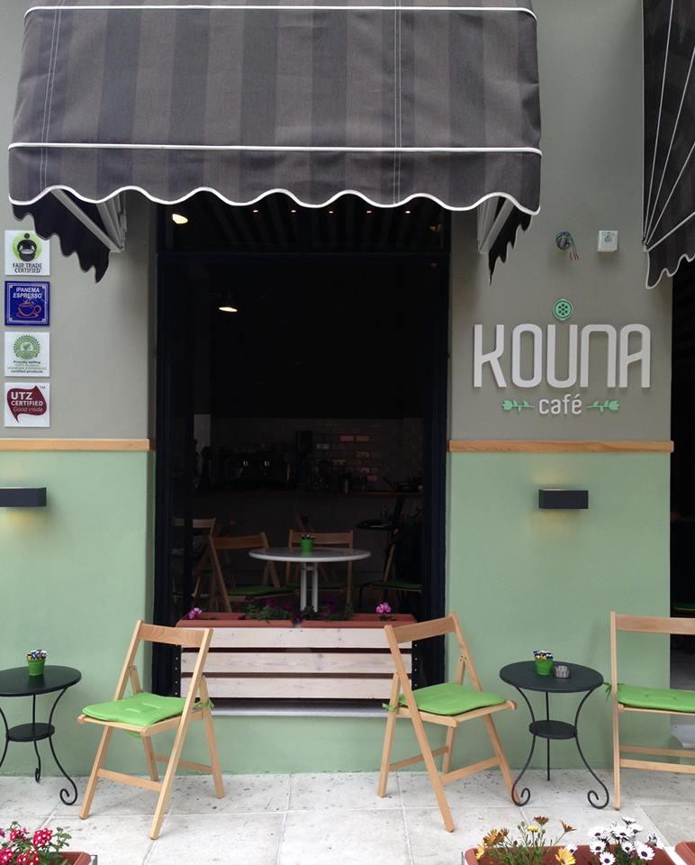 ΠΕΙΡΑΙΑΣ: ΚΟΥΠΑ CAFE