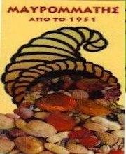 ΠΕΙΡΑΙΑΣ: ΜΑΥΡΟΜΜΑΤΗΣ από το 1951