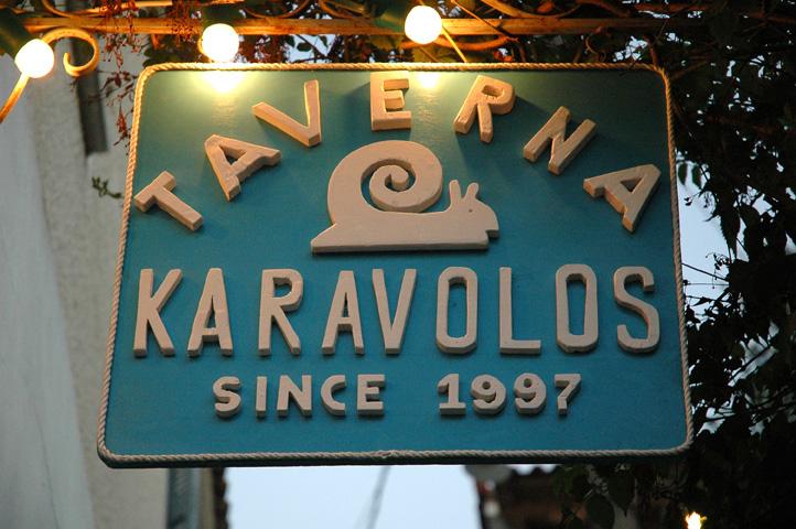 ΠΟΡΟΣ: KARAVOLOS