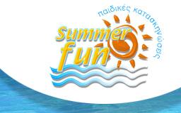 Ελευσίνα: SUMMER FUN