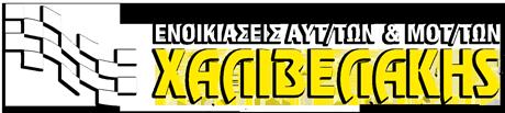 ΑΙΓΑΛΕΩ: ΧΑΛΙΒΕΛΑΚΗΣ